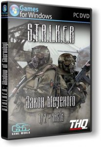 S.T.A.L.K.E.R.: Shadow of Chernobyl - Закон Меченого [1-2 Части] (2012) PC | RePack от SeregA Lus
