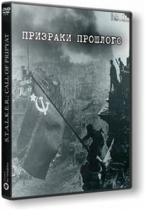 S.T.A.L.K.E.R.: Call of Pripyat - Призраки прошлого (2015) PC | RePack by SeregA-Lus