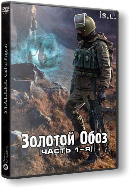 S.T.A.L.K.E.R.: Call of Pripyat - Золотой Обоз - Дилогия (2015-2016) PC | RePack by SeregA-Lus