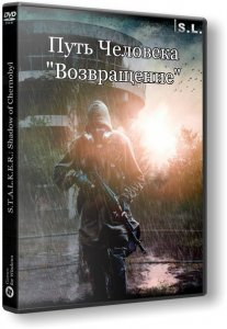 "S.T.A.L.K.E.R.: Shadow of Chernobyl - Путь Человека ""Возвращение"" (2015) PC 