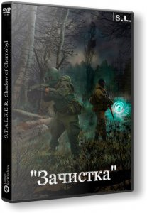 S.T.A.L.K.E.R.: Shadow of Chernobyl - Зачистка (2016) PC | RePack by SeregA-Lus