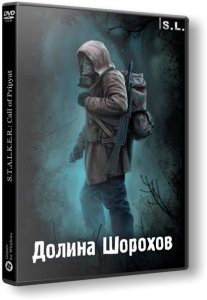 S.T.A.L.K.E.R.: Call of Pripyat - Долина Шорохов (2013-2016) PC | RePack by SeregA-Lus