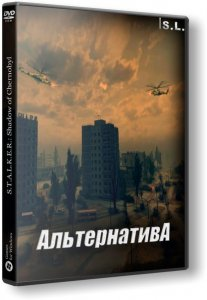 S.T.A.L.K.E.R.: Shadow Of Chernobyl - Альтернатива (2016) PC | RePack by SeregA-Lus