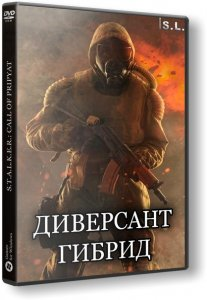 S.T.A.L.K.E.R.: Call of Pripyat - Диверсант Гибрид (2016) PC | RePack by SeregA-Lus