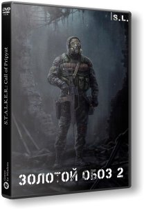 S.T.A.L.K.E.R.: Call of Pripyat - Золотой Обоз 2 (2016) PC | RePack by SeregA-Lus