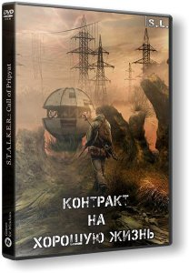 S.T.A.L.K.E.R.: Call of Pripyat - Контракт На Хорошую Жизнь (2016) PC | RePack by SeregA-Lus