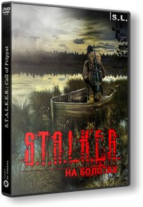 S.T.A.L.K.E.R.: Call of Pripyat - На Болотах (2016) PC | RePack by SeregA-Lus