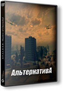 S.T.A.L.K.E.R.: Shadow Of Chernobyl - Альтернатива (2016) PC | RePack By Siriys2012