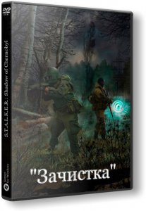 S.T.A.L.K.E.R.: Shadow of Chernobyl - Зачистка (2016) PC | RePack By Siriys2012