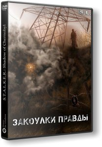 S.T.A.L.K.E.R.: Shadow of Chernobyl - Закоулки правды (2013-2015) PC | RePack by SeregA-Lus
