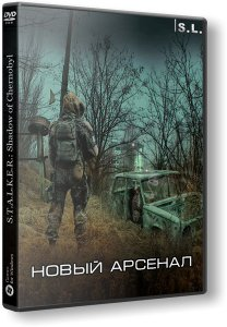 S.T.A.L.K.E.R.: Shadow of Chernobyl - Новый Арсенал (2016) PC | RePack by SeregA-Lus
