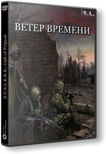 S.T.A.L.K.E.R.: Call of Pripyat - Ветер времени (2017) PC | RePack by SeregA-Lus