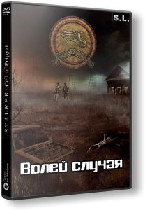 S.T.A.L.K.E.R.: Call of Pripyat - Волей случая (2017) PC | RePack by SeregA-Lus