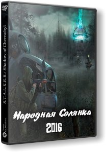 S.T.A.L.K.E.R.: Shadow of Chernobyl - Народная Солянка 2016 (2017) PC | RePack by Brat904