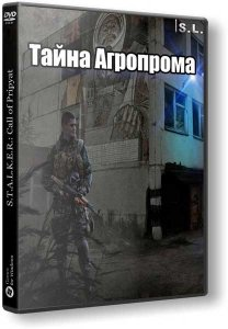 S.T.A.L.K.E.R.: Call of Pripyat - Тайна Агропрома (2017) PC | RePack by SeregA-Lus