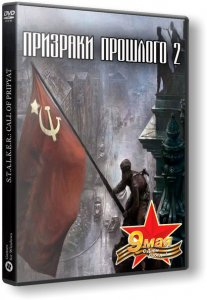 S.T.A.L.K.E.R.: Call of Pripyat - Призраки Прошлого 2 (2016) PC | RePack by Siriys2012