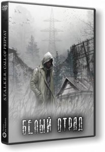 S.T.A.L.K.E.R.: Call of Pripyat - БЕЛЫЙ ОТРЯД (2015) PC | RePack by Siriys2012