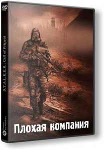 S.T.A.L.K.E.R.: Call of Pripyat - Плохая компания (2014) PC | RePack by Siriys2012