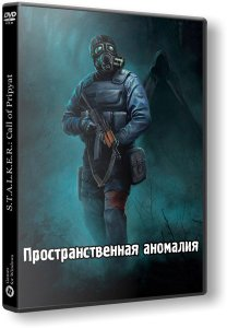 S.T.A.L.K.E.R.: Call of Pripyat - Пространственная аномалия (2017) PC | RePack by Siriys2012