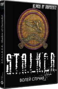 S.T.A.L.K.E.R.: Call of Pripyat - Волей случая (2017) PC | RePack by Siriys2012