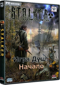 S.T.A.L.K.E.R.: Shadow of Chernobyl - Игра Душ: Начало (2017) PC | RePack by Siriys2012