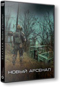 S.T.A.L.K.E.R.: Shadow of Chernobyl - Новый Арсенал (2016) PC | RePack by Laan
