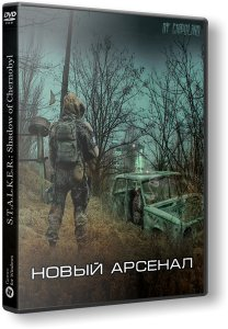 S.T.A.L.K.E.R.: Shadow of Chernobyl - Новый Арсенал (2016) PC | RePack by Chipolino