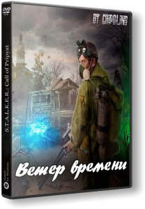 S.T.A.L.K.E.R.: Call of Pripyat - Ветер времени (2017) PC | RePack by Chipolino