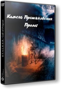 S.T.A.L.K.E.R.: Call of Pripyat - Камень Преткновения. Пролог (2018) PC | RePack by Chipolino