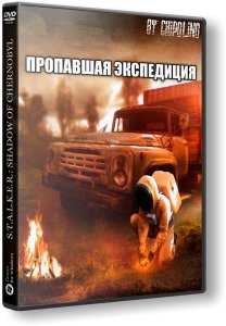 S.T.A.L.K.E.R.: Shadow of Chernobyl - Пропавшая экспедиция (2017) PC | RePack by Chipolino