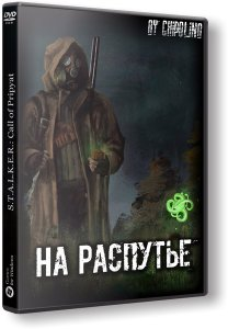 S.T.A.L.K.E.R.: Call of Pripyat - На Распутье (2018) PC | RePack by Chipolino