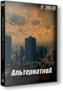 S.T.A.L.K.E.R.: Shadow of Chernobyl - Альтернатива (2017) PC | RePack by Chipolino