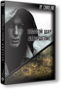 S.T.A.L.K.E.R.: Shadow of Chernobyl - Золотой Шар. Завершение + Autumn Aurora (2018) PC | RePack by Chipolino