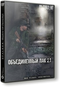 S.T.A.L.K.E.R.: Shadow Of Chernobyl - Объединенный Пак 2.1 (2018) PC | RePack by Chipolino
