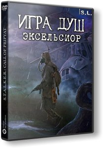 S.T.A.L.K.E.R.: Call of Pripyat - Игра Душ - Эксельсиор (2019) PC | RePack by SeregA-Lus