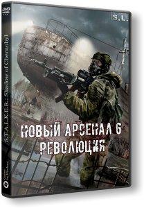 S.T.A.L.K.E.R.: Shadow of Chernobyl - Новый Арсенал 6. Революция (2019) PC | RePack by SeregA-Lus