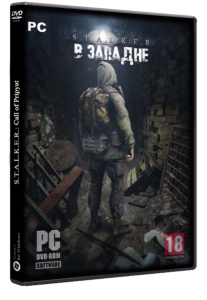 S.T.A.L.K.E.R.: Call of Pripyat - В ЗАПАДНЕ (2018) PC | RePack by Brat904